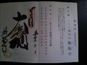 Sefukuji
