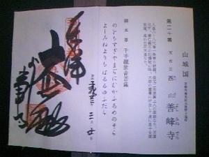 Yoshiminedera2